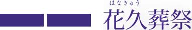 新潟市西蒲区 花久(はなきゅう)葬祭
